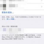 iCloudファミリー共有で家族が購入したアプリや曲を共有