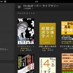 Amazonプライム会員はKindle書籍が毎月一冊無料