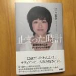 麻原彰晃三女アーチャリー手記『止まった時計』松本麗華著を読んだ。