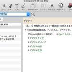 岩波国語辞典第七版新版や広辞苑はデジタル版が便利