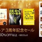 Kindleストアが29日23:59まで3周年記念で50%OFF以上セール中