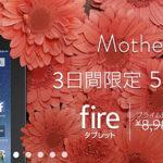 5月8日までAmazon Fireタブレットが母の日記念で3,980円
