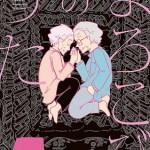 漫画『よろこびのうた』ウチヤマユージ著が面白い。ネタバレ無し。Kindle購入