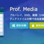 【Prof.Media】MAC&WinでDVDをリッピングする方法