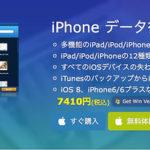 iPhone、iPadのデータ復元ソフト。間違って削除した写真等も復元可能