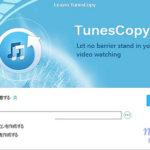 【Windows】iTunesで購入した映画のプロテクトDRMを解除する方法