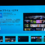 AppleTV用Amazonプライムビデオアプリが公開