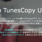 Leawo TunesCopy Ultimateを使ってみた