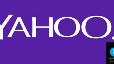 Photo of تسجيل الدخول إلى ياهو مكتوب بالعربي 2020 Yahoo