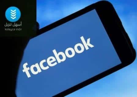 إستعادة حساب الفيسبوك إذا نسيت الإيميل