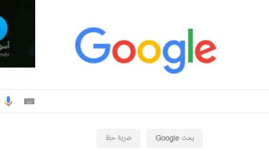 Photo of تسجيل الدخول الي حساب قوقل 2020 Google Signin