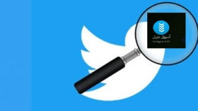 Photo of كيفية تغيير كلمة المرور لحساب تويتر عربي 2020 Twitter