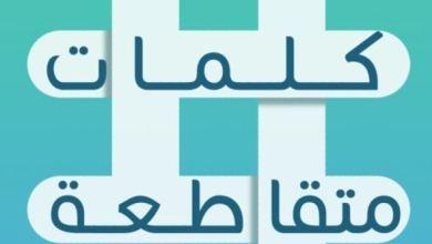 Photo of تنزيل لعبة كلمات كراش-لعبة تسلية وتحدي من زيتونة