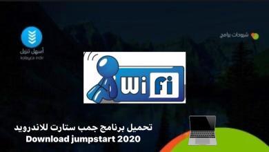 Photo of تحميل برنامج جمب ستارت للاندرويد 2020 Download jumpstart
