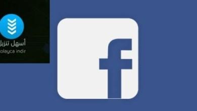 Photo of كيفية حل مشكلة الحظر في الفيس بوك 2020 Facebook