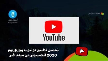 تحميل تطبيق يوتيوب Youtube 2020 للكمبيوتر من ميديا فير أسهل تنزيل
