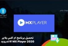 Photo of تحميل برنامج ام اكس بلاير 2020 MX Player للاندرويد