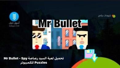 Photo of تحميل لعبة السيد رصاصة Mr Bullet – Spy Puzzles للكمبيوتر