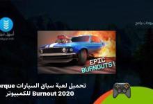 Photo of تحميل لعبة سباق السيارات Torque Burnout 2020 للكمبيوتر