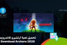 Photo of تحميل لعبة أرتشيرو للاندرويد 2020 Download Archero