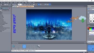 Photo of تحميل برنامج فوتو برش Photo Brush 2020 للكمبيوتر