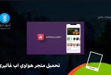 Photo of تحميل متجر هواوي اب غاليري Download Huawei AppGallery