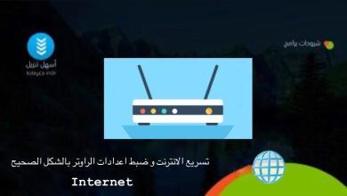 Photo of تسريع الانترنت و ضبط اعدادات الراوتر بالشكل الصحيح