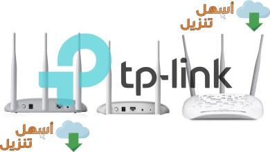 Photo of طريقة تغيير كلمة مرور الأكسس بوينت Access Point TP-link