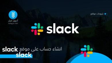 Photo of طريقة انشاء حساب جديد على تطبيق سلاك Slack 2020