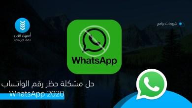 Photo of حل مشكلة حظر رقم هاتفك في واتس آب 2020 WhatsApp