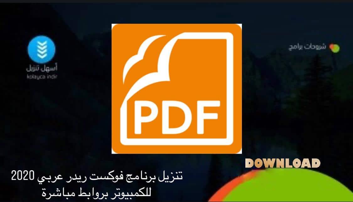 تحميل برنامج فوكست ريدر عربي