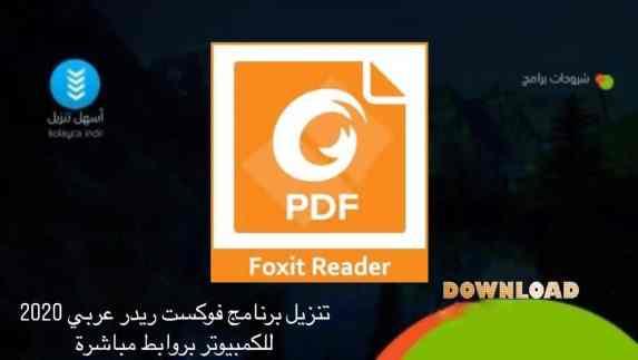 تحميل برنامج ازالة العلامة المائية من ملفات pdf مجانا