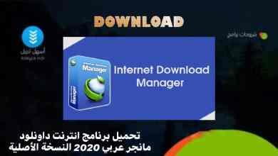 Photo of تحميل برنامج انترنت داونلود مانجر عربي 2020 النسخة الأصلية