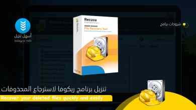 Photo of تحميل برنامج ريكوفا عربي للكمبيوتر Recuva لاستعادة الملفات المحذوفة
