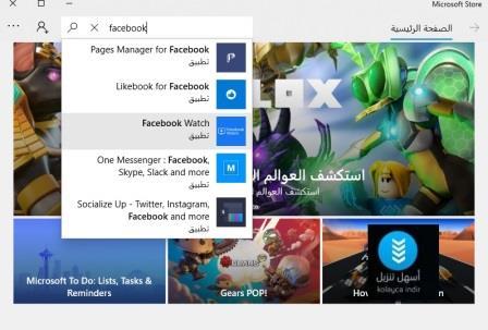 تحميل تطبيق فيس بوك للكمبيوتر 2020 Facebook