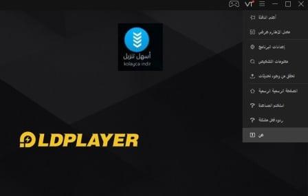 تحميل محاكي اندرويد 2020 LDplayer للكمبيوتر