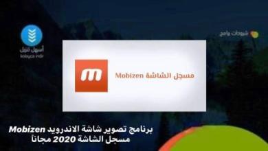 Photo of برنامج تصوير شاشة الاندرويد Mobizen مسجل الشاشة 2020 مجاناً