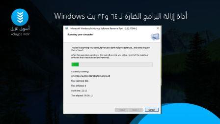 تنزيل برامج إزالة البرامج الضارة الكمبيوتر لتسريع الجهاز