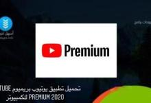 Photo of تحميل تطبيق يوتيوب بريميوم Youtube Premium 2020 للكمبيوتر