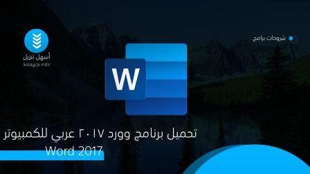 تحميل برنامج وورد 2017 عربي مجانا ويندوز 7