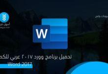 Photo of تحميل برنامج وورد 2017 عربي للكمبيوتر Word 2017 مجاني