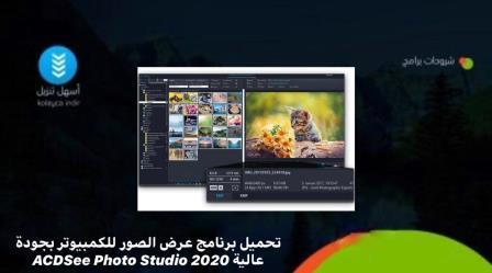 تحميل برنامج عرض الصور للكمبيوتر بجودة عالية