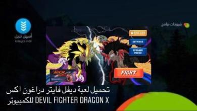 Photo of تحميل لعبة ديفل فايتر دراغون اكس Devil Fighter Dragon X للكمبيوتر