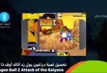 Photo of تحميل دراغون بول زد اتاك اوف ذا ساينز Dragon Ball Z Attack Saiyans