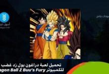 Photo of تحميل لعبة دراغون بول زد غضب بو للكمبيوتر Dragon Ball Z Buu's Fury