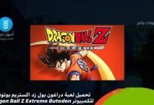 Photo of تحميل لعبة دراغون بول زد اكستريم بوتودين Dragon Ball Z Extreme Butoden