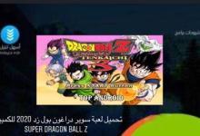 Photo of تحميل لعبة سوبر دراغون بول زد2020 للكمبيوتر Super Dragon Ball Z