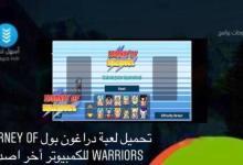 Photo of تحميل لعبة دراغون بول Tourney of Warriors للكمبيوتر أخر اصدار