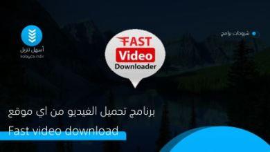 Photo of برنامج تحميل الفيديو من اي موقع مجانا للكمبيوتر Fast video download