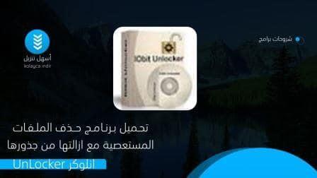 تحميل برنامج حذف الملفات المستعصية انلوكر UnLocker